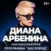 Концерт Дианы Арбениной