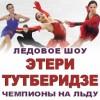 """Ледовое шоу Этери Тутберидзе """"Чемпионы на льду"""""""
