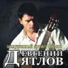 Концерт группы Евгений Дятлов