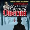 Евгений Онегин. П.И. Чайковский