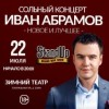 Stand Up Show Ивана Абрамова