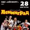 Группировка «Ленинград»