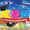 Встреча-игра выпускников КВН. ТВ-съёмка!