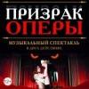Призрак оперы. Музыкальный спектакль