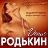 Денис Родькин