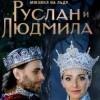 Мюзикл на льду Татьяны Навки. Руслан и Людмила