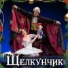 Щелкунчик. Классический Русский Балет