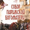 "Мюзикл ""Собор Парижской Богоматери"""