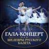 Гала-концерт. Шедевры русского балета