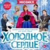 Новогодний мюзикл «Холодное сердце»