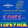 """Музыкальная сказка """"Конёк-Горбунок"""""""