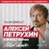 Алексей Петрухин и группа Губерния. Мой свет