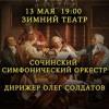 Открытие сезона Сочинского симфонического оркестра