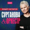Сурганова и оркестр с программой На контрасте!