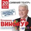 Владимир Винокур и его театр пародий
