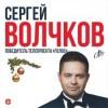 Сергей Волчков с новой сольной программой