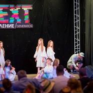 Фестиваль «Поколение NEXT» 2019 фотографии