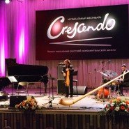 Музыкальный фестиваль «CRESCENDO» 2021 фотографии