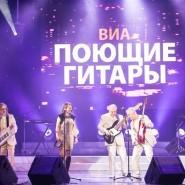 Концерт ВИА «Поющие гитары» 2017 фотографии