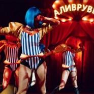 Цирковое шоу  «Аливрувер» 2021 фотографии
