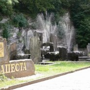 Бальнеологический курорт «Мацеста» фотографии