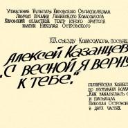 Выставка «Театральная история. Николай Островский – Павел Корчагин» фотографии