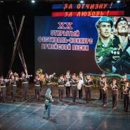 Фестиваль армейской песни «За веру! За Отчизну! За любовь!» 2018 фотографии