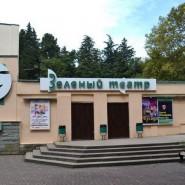 Зеленый театр фотографии