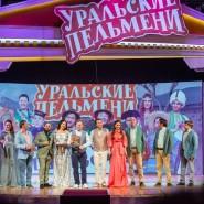 Шоу «Уральские Пельмени» в Сочи 2018 фотографии