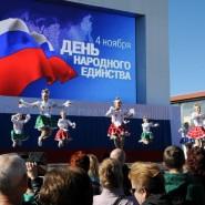 День народного единства в Сочи 2018 фотографии