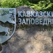 Кавказский биосферный заповедник фотографии
