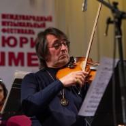 Фестиваль искусств Юрия Башмета 2021 фотографии