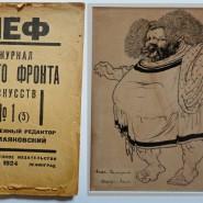 Выставка «Так жили поэты…» фотографии