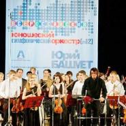Гала-концерт Всероссийского юношеского симфонического оркестра 2019 фотографии