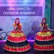 Конкурс-фестиваль «Мы вместе» голоса «Олимпа» 2017 фотографии