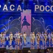 Фестиваль красоты и талантов «Краса России» 2018 фотографии