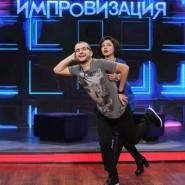 Шоу «Импровизация» 2018 фотографии