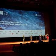 Фестиваль зеленого документального кино ECOCUP 2019 фотографии