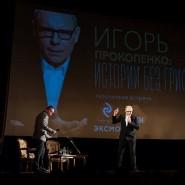 Творческий вечер Игоря Прокопенко 2018 фотографии