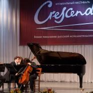 Музыкальный фестиваль «CRESCENDO» 2018 фотографии