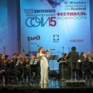Концерт «Национальная коллекция» 2018 фотографии