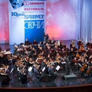 Гала-концерт закрытия XII Зимнего фестиваля искусств Юрия Башмета 2019 фотографии