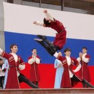 День народного единства в Сочи 2019 фотографии