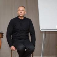 Мастер-класс Алексея Ситникова 2017 фотографии
