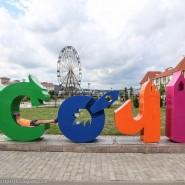 Конкурсы ко Дню города Сочи 2020 фотографии