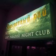 Клуб «Затерянный рай» фотографии