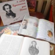 Акция «Читаем Пушкина» 2020 фотографии