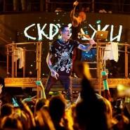 Концерт Скруджи 2020 фотографии