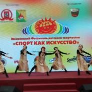 Фестиваль «Спорт как искусство» 2018 фотографии