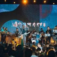 Концерт группы «Меджикул» 2017 фотографии